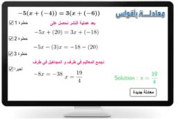 معادلة بأقواس