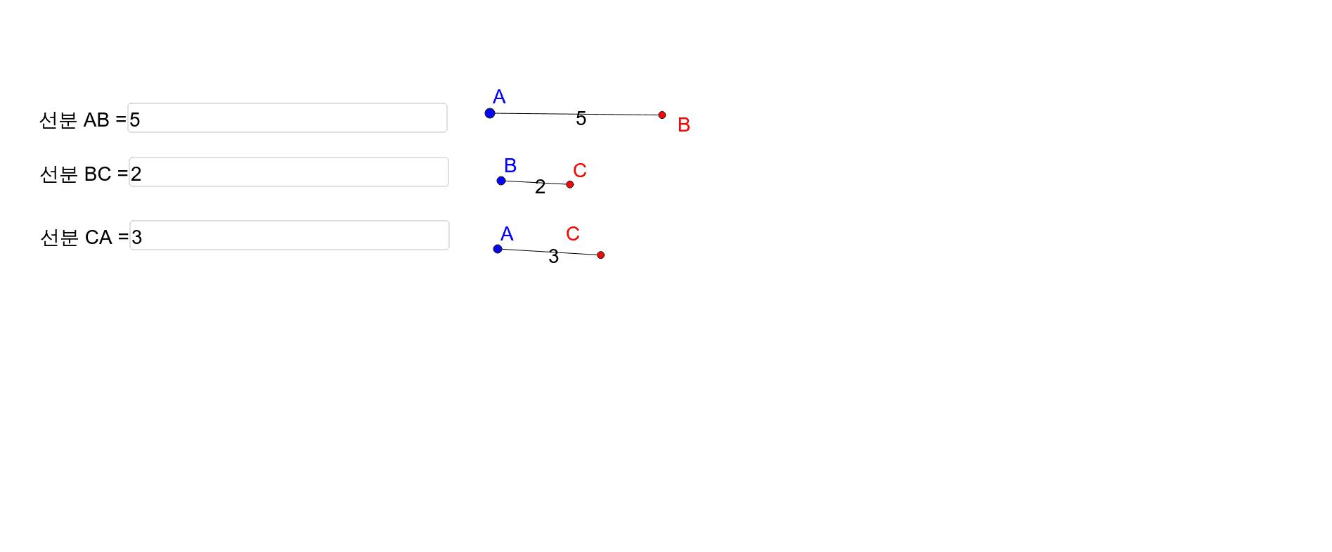 숫자 입력: 값 변경 |  파란 점: 도형 이동  |  빨간 점: 도형 회전 활동을 시작하기 위해서 엔터키를 누르시오.