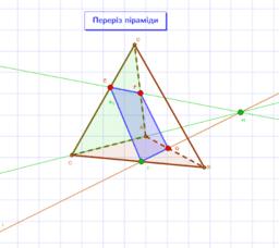 Переріз піраміди
