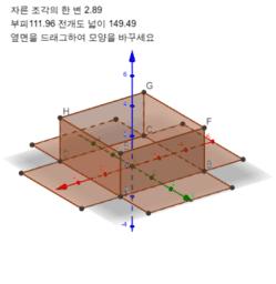 정사각형 잘라서 직육면체 만들기