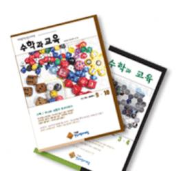 수학과 교육 (지오지브라 관련 기사)