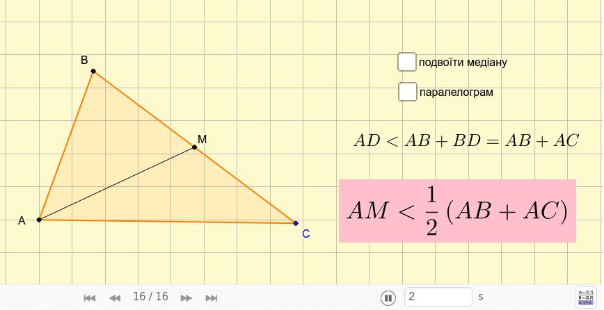 Медіана трикутника менша за півсуму прилеглих до неї сторін Натисніть Enter, щоб розпочати розробку