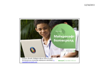 Microsoft Education 2011.12.16.pdf