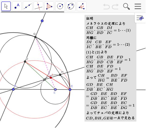 証明するのに2日かかった。GEとBFとDCが一点で交わるためには、チェバの定理を使う。このことから、GFを結んだ線とCBの交点は内分点となることがわかる。 ワークシートを始めるにはEnter キーを押してください。