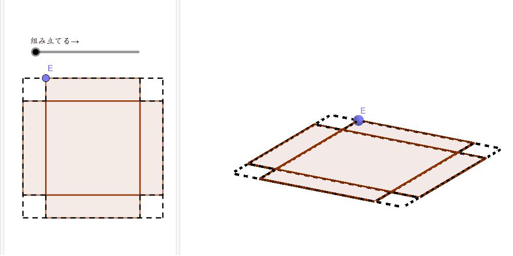 点Eを動かして,切り取る長さを調節しましょう。 ワークシートを始めるにはEnter キーを押してください。