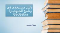 دليل مستخدم في برنامج الجيوجيبرا.pdf