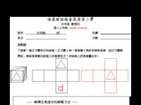 WorkSheet Challenge v1.pdf