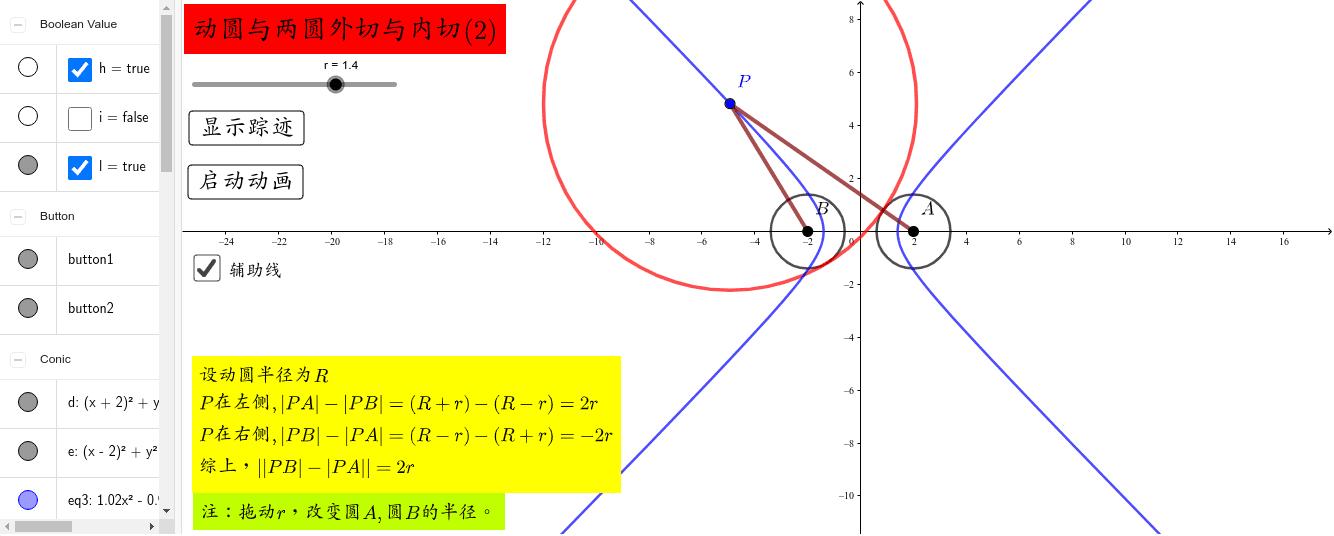 动圆与两圆外切与内切(2) 按 Enter 开始活动