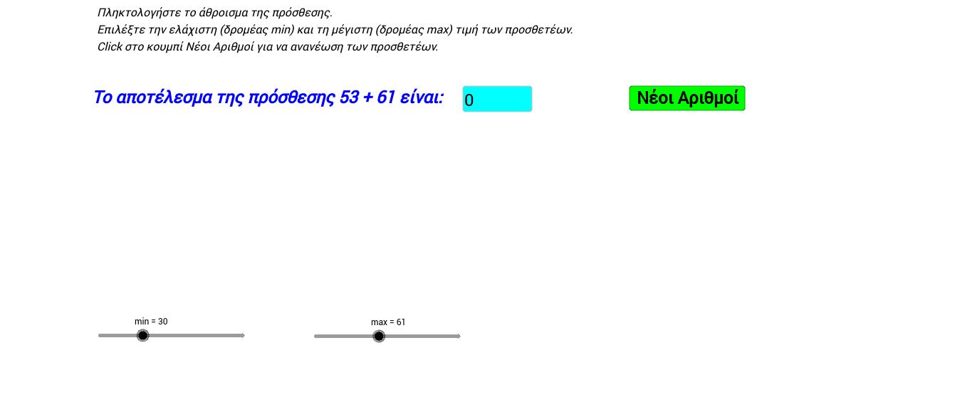 Πρόσθεση τυχαίων αριθμών από το 0 έως το 100