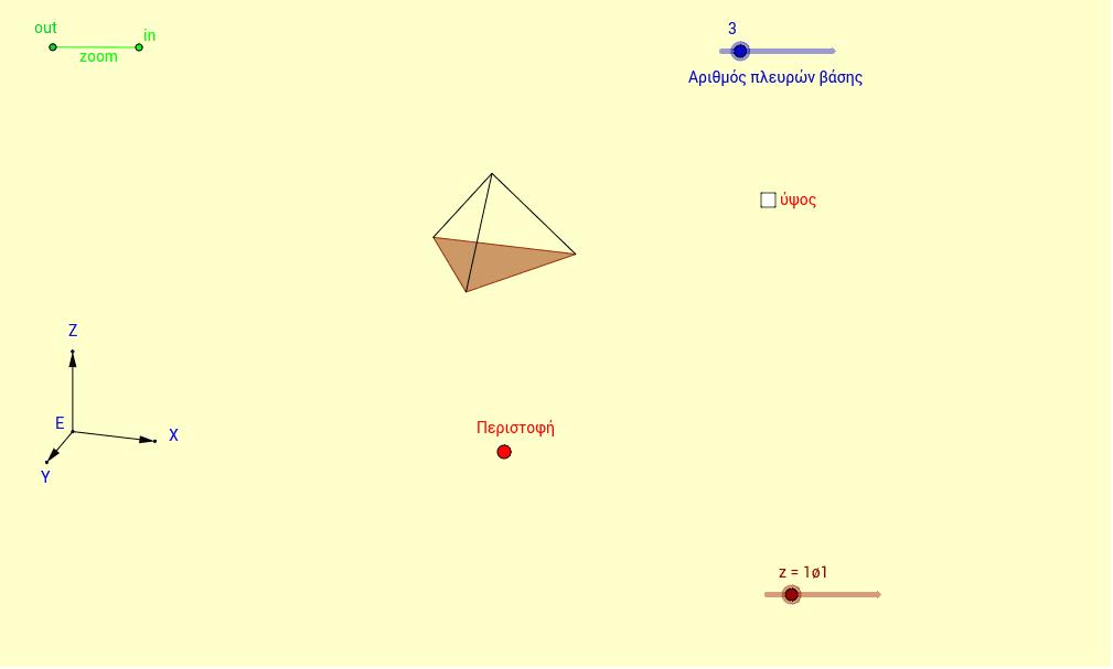Περιστροφή πυραμίδας με βάση κανονικό πολύγωνο