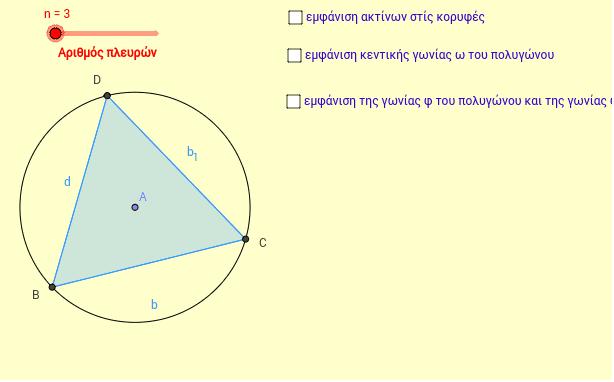 Γωνίες κανονικών πολυγώνων