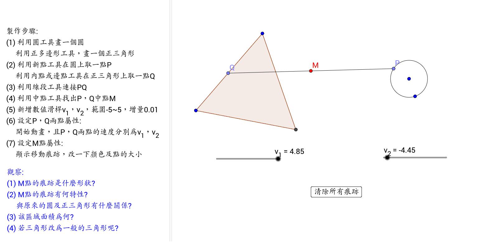 軌跡觀察---圓及正三角形上線段中點