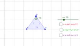 الارتفاع في المثلث