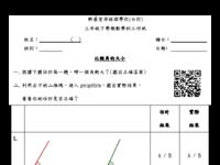 工作紙_比較角的大小.pdf