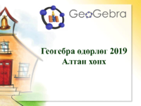 2019-geogebra-altan-honh.pdf