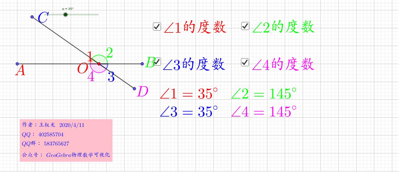 人教版初中数学教材案例GeoGebra制作系列教程(七年级下册)1-对顶角和邻补角的性质探究 按 Enter 开始活动