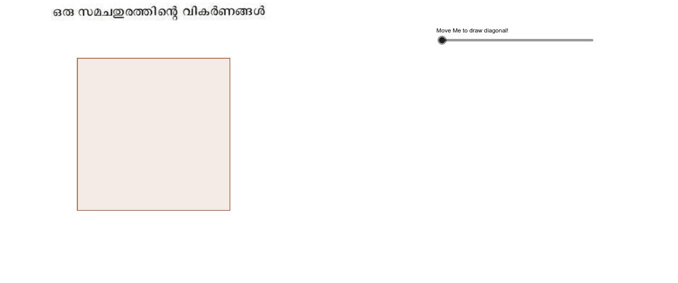 GeoGebra Applet Press Enter to start activity