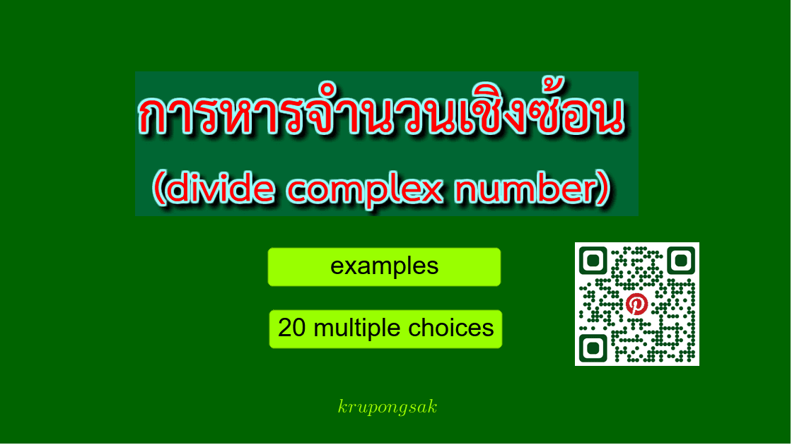 ตัวอย่างการหาร และ แบบทดสอบปรนัย 4 ตัวเลือก 20 ข้อ Press Enter to start activity