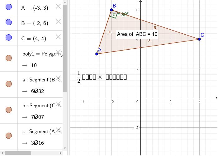 ထောင့်မှန်တြိဂံတစ်ခု၏ဧရိယာကိုတွက်ခြင်း  Press Enter to start activity