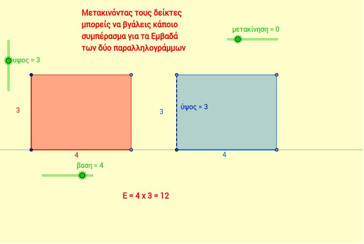 Εμβαδά παραλληλογράμμων (ορθογώνιο - πλάγιο)