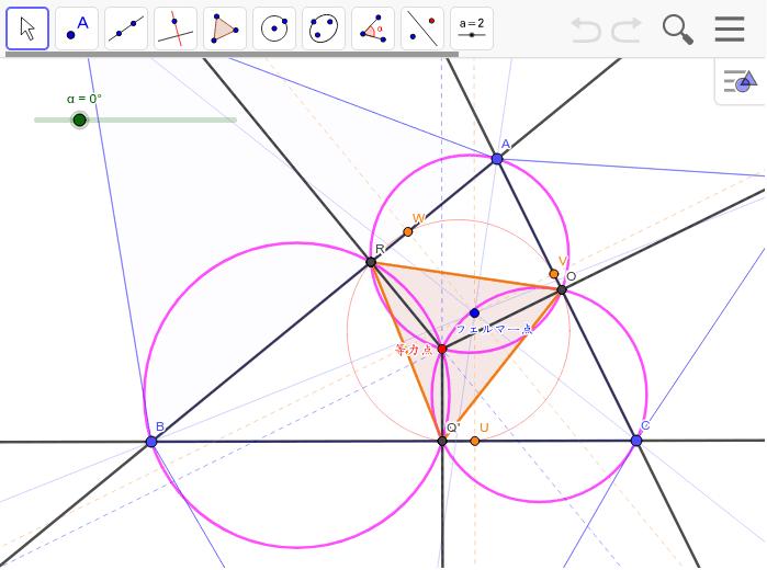 等力点の垂足三角形は正三角形となる。しかも、等力点を中心にして回転しても相似。この回転は、角度でなく3円を利用しても可能。また等力点とフェルマー点は等角共役点(等力点の垂足円とフェルマー点の垂足円は一致する)。