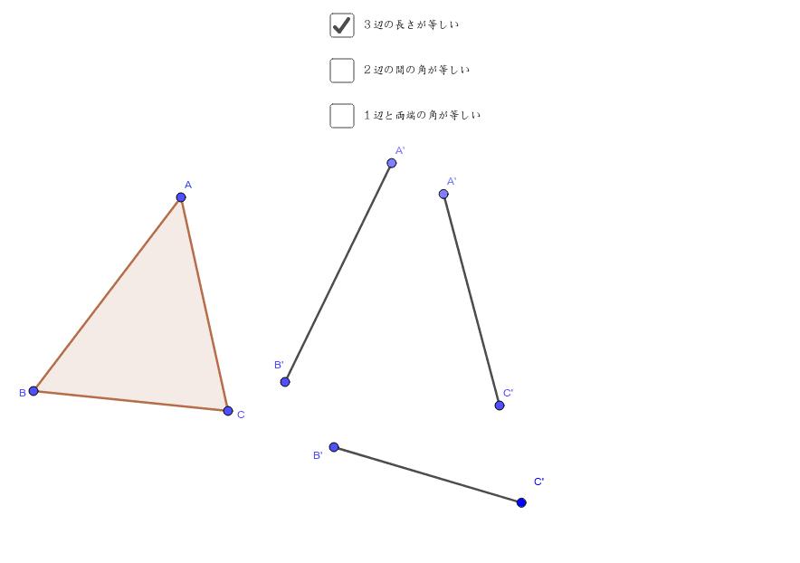条件 三角形 の 合同