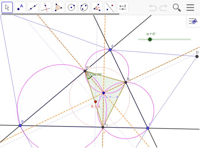 何か言えるのか? フェルマー点でなくても同様に作図できるのでは? ワークシートを始めるにはEnter キーを押してください。