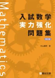 入試数学「実力強化」問題集 第2版