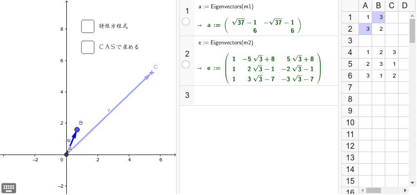 CASを使うとコンピュータが固有ベクトルを計算してくれる。ちなみに、対称行列の固有ベクトルは直交する。 Press Enter to start activity