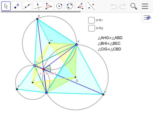 3つの正三角形の外接円は一点(フェルマー点)で交わる。AF,BD,CEは等角で一点で交わり、長さが等しい。さらに△GHIは正三角形。二円の交点が、円周角の定理の逆によって円Iの円周上にあることを示す。