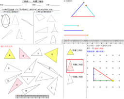 三下_三角形(學生版)