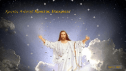 Христос Bоскресе!
