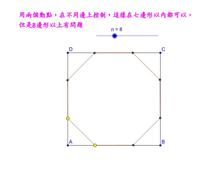 八邊形以上還是有問題