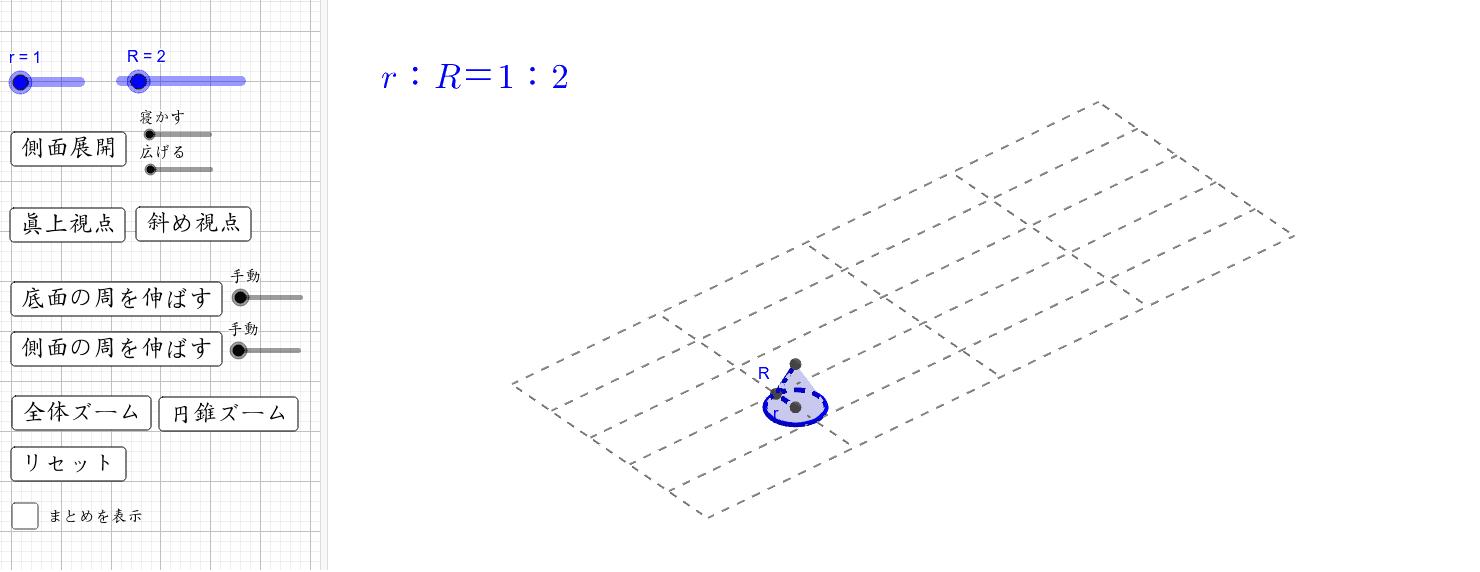 面積 円錐 の 側