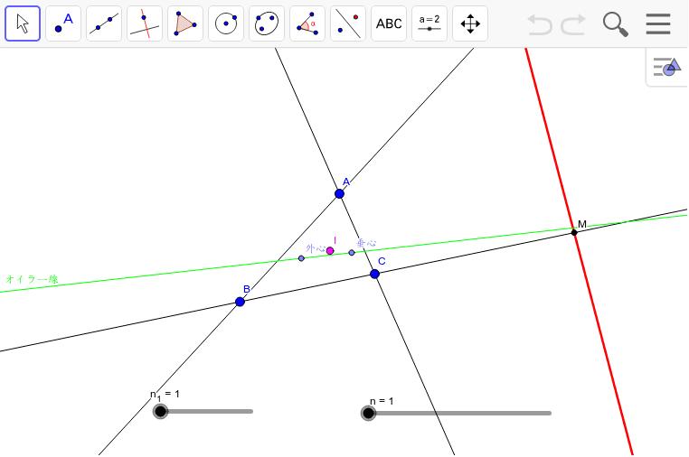 n_1は三角形の中心を変えて極線(赤)を求めるスライダー。nは心を沢山求めるスライダー。なんと極X648の極線はオイラー線になる。 ワークシートを始めるにはEnter キーを押してください。