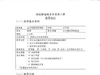 20190125 lesson plan.pdf