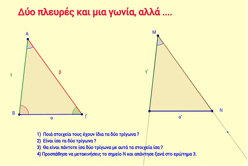 Ισα τρίγωνα - Δύο πλευρές και μία γωνία, αλλά .... Press Enter to start activity