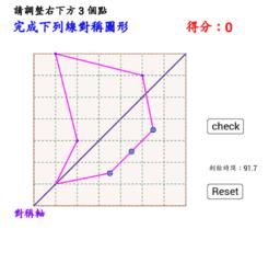 8-7 完成線對稱圖形