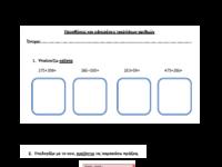 addition quiz.pdf