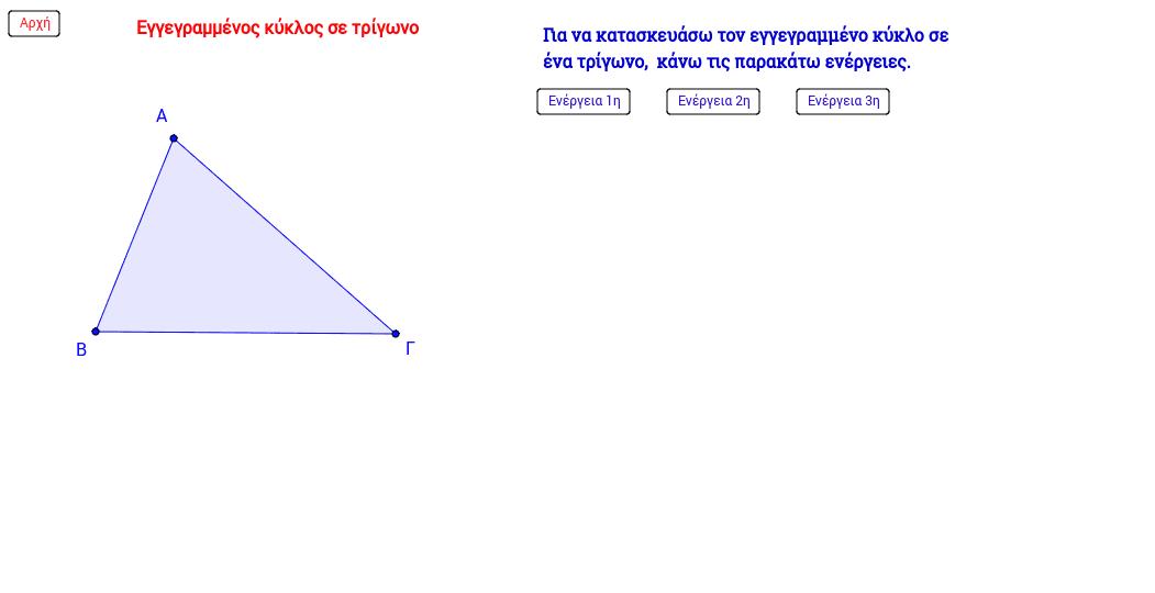 Εγγεγραμμένος Κύκλος Τριγώνου