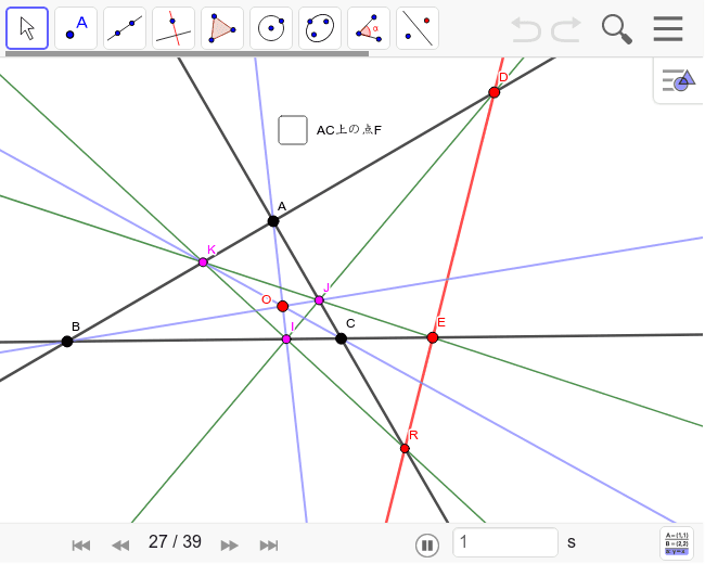 極線DERから極Oを求める作図 ワークシートを始めるにはEnter キーを押してください。