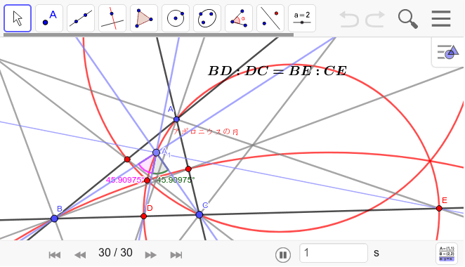 作図の仕方。∠EAD=90°なので、∠EA1D=90°。よって∠A1は常に二等分されています。とすると、3角に対するアポロニウスの円の交点は全て赤い点で二等分されていることになります。 ワークシートを始めるにはEnter キーを押してください。
