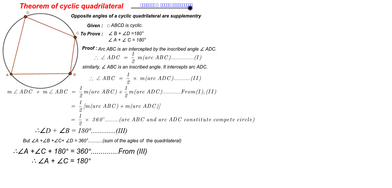 Theorem of cyclic quadrilateral Press Enter to start activity