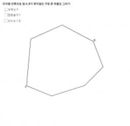 (퀴즈) (초4) 다각형 3